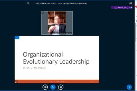 دوره مجازی رهبری تحول درسازمان
